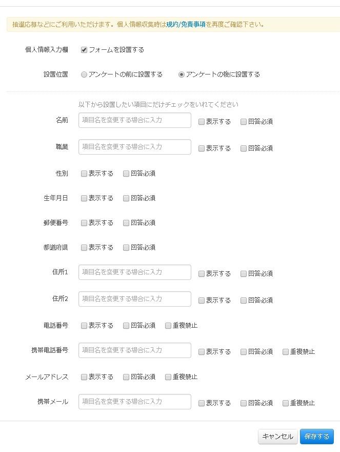 個人情報入力欄の設定画面