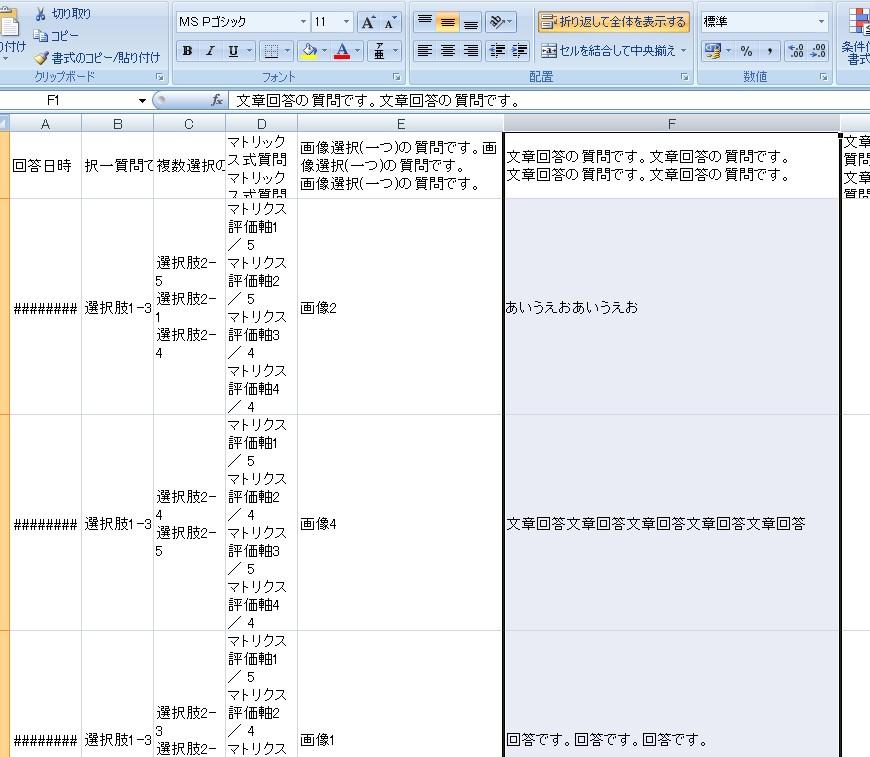 6.回答一覧CSVデータへ文章回答データが出力された様子