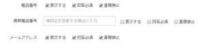 個人情報入力欄・連絡先入力欄設置指定の例