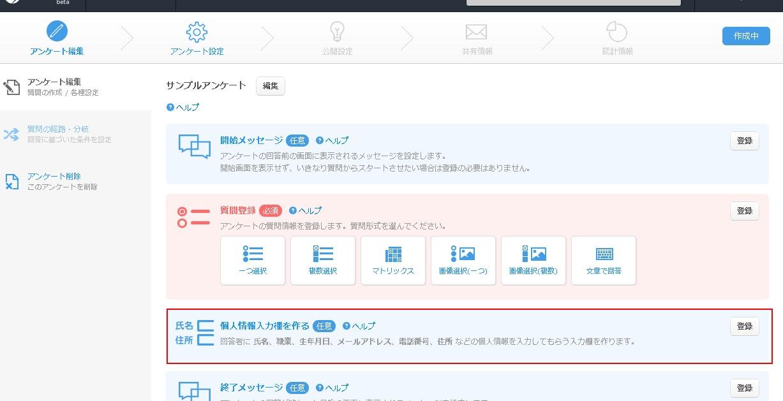 1.アンケート詳細画面から個人情報入力欄を作る