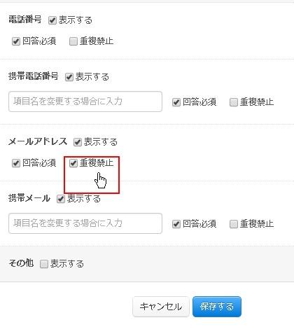 4.個人情報入力欄の重複禁止設定