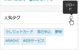 5.人気タグから検索