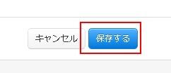 「保存する」ボタンでデータ保存