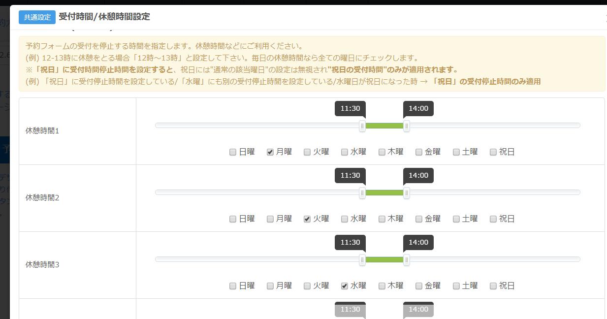 %e4%bc%91%e6%86%a9%e6%99%82%e9%96%93%e8%a8%ad%e5%ae%9a