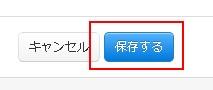 保存するボタンをクリック