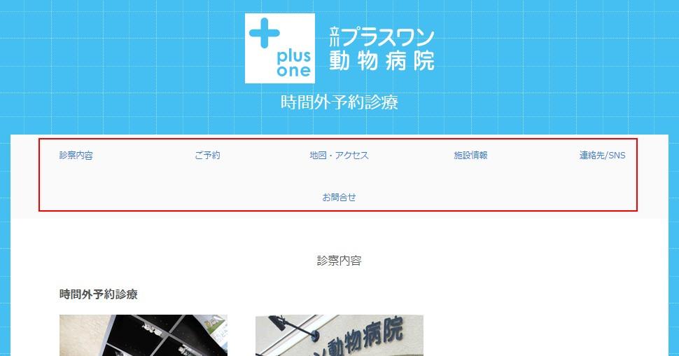 2.動物病院ホームページ用に設定されたメニューの様子