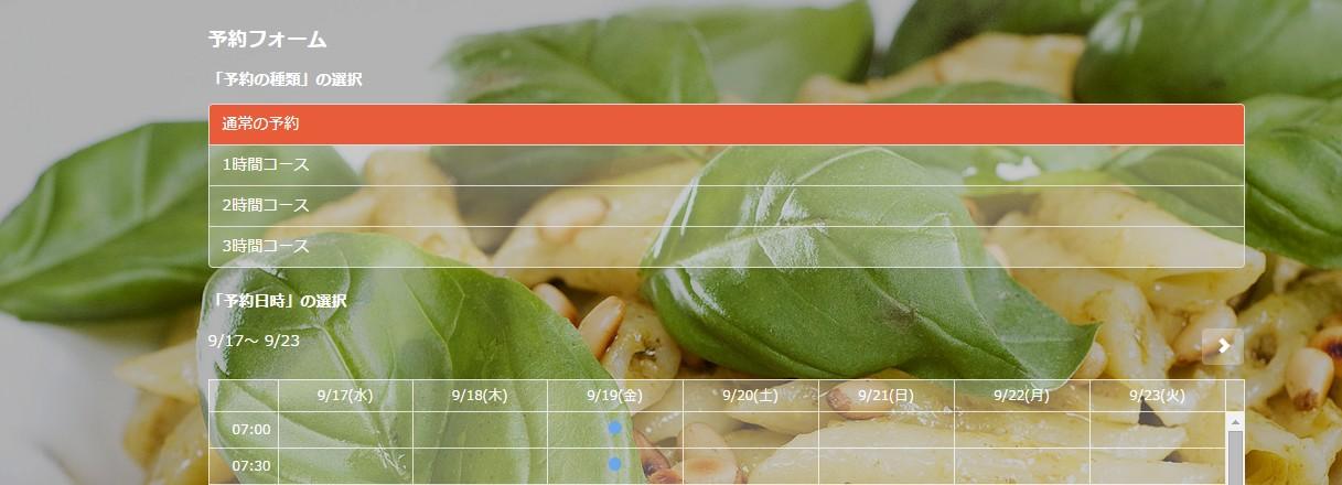 2.フルスクリーンの背景画像配置