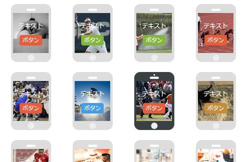 3.スポーツ関係の画像を使った予約フォームデザインテーマの一覧