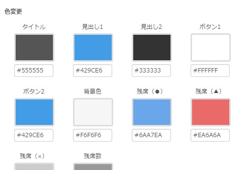 4.色を設定する