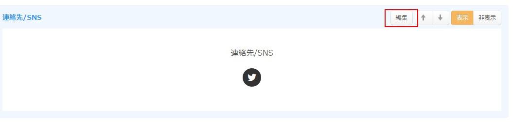 3.連絡先SNS設定エリア
