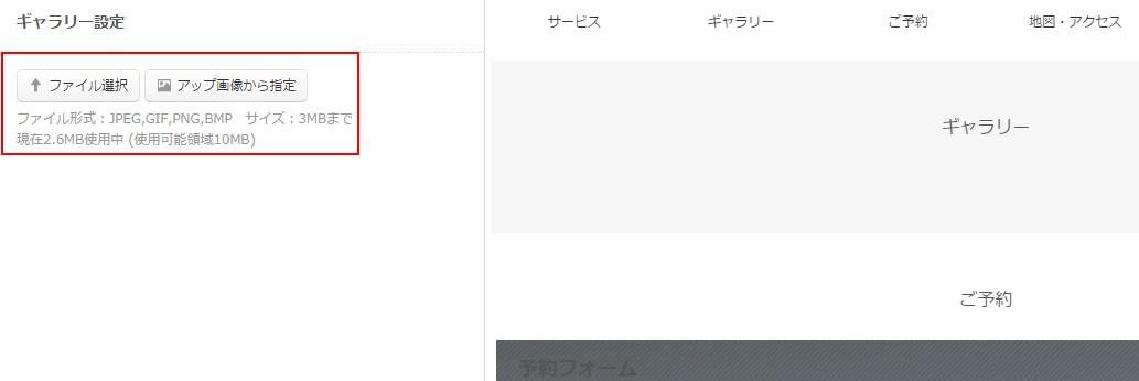 5.ギャラリー設定画面