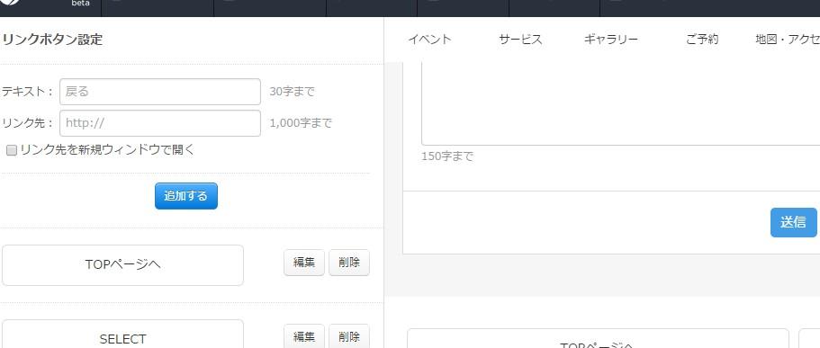 5.リンクボタンエリア設定画面の様子