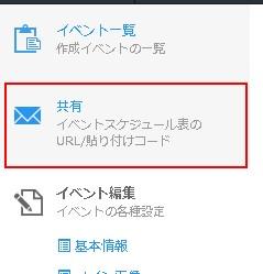 29.共有情報へ
