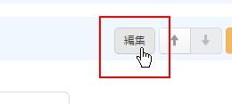 4.編集ボタンをクリックしてリンクボタン設定画面へ