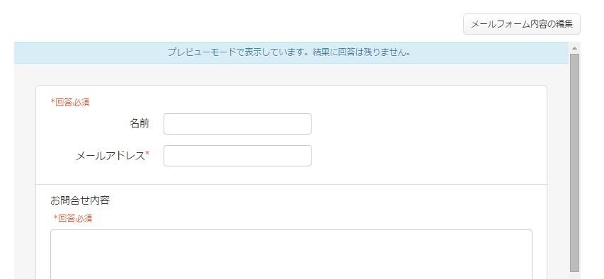 8.メールフォームがページに埋め込まれる