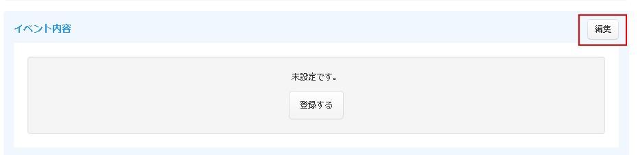 14.イベント内容設定画面へ