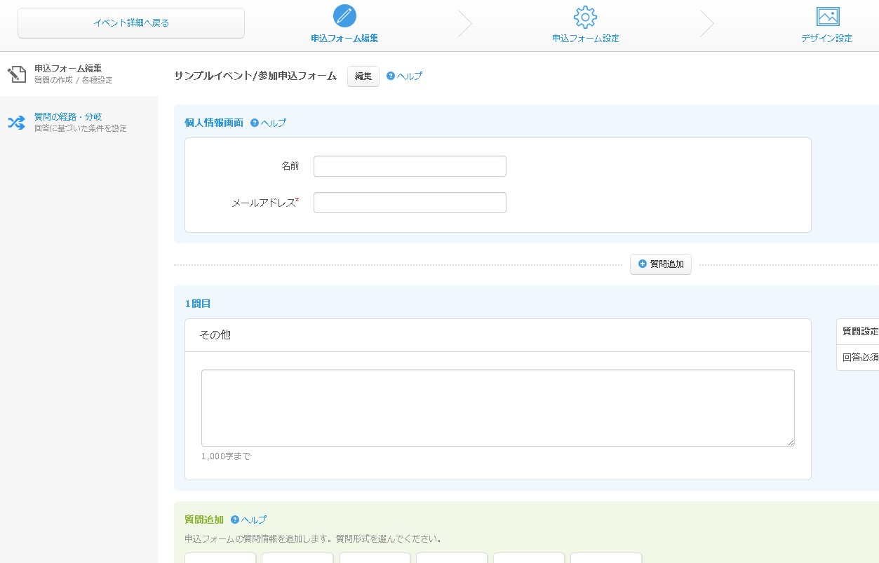 27-2.参加申込フォーム設定画面へ