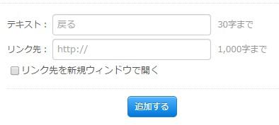 6.リンクボタンの追加欄