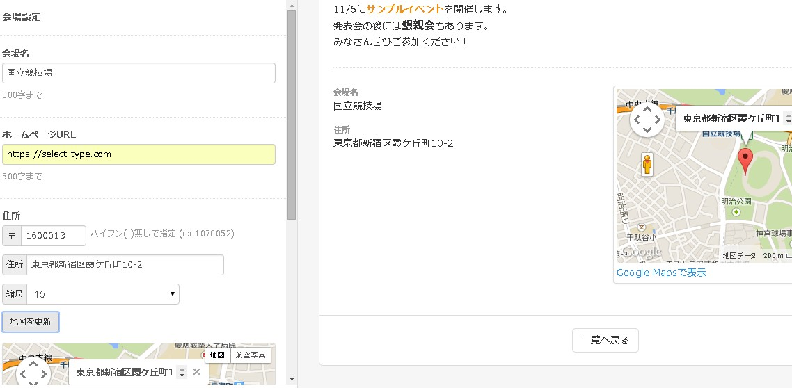 18.会場情報設定画面の様子