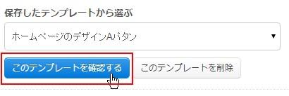 4.確認するボタンで反映