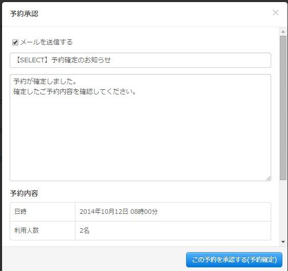 5.予約確定設定用モーダル画面