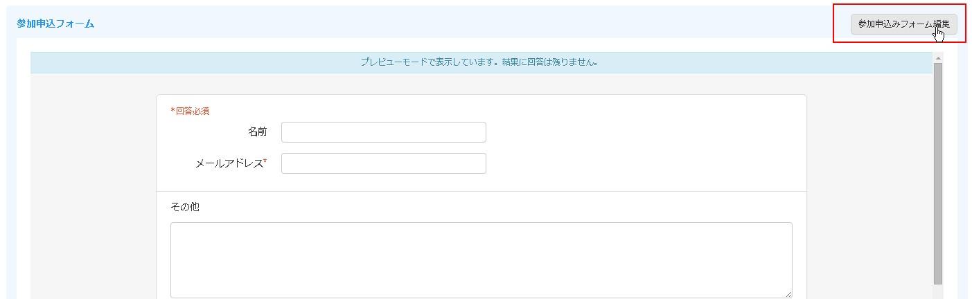 27-1.参加申込フォーム内容の設定編集
