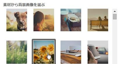 2.背景画像を素材から選ぶ