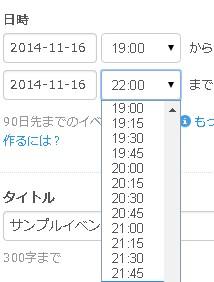 9.イベント開始日時を再調整