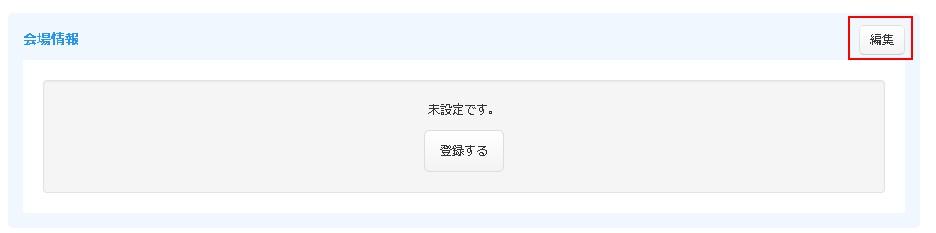 17.会場情報設定画面へ