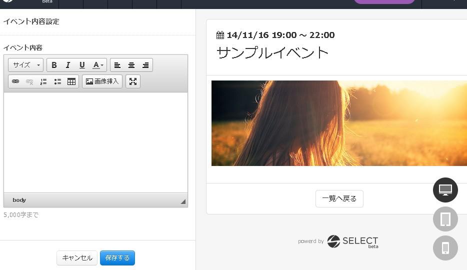 15.イベント内容設定画面の様子