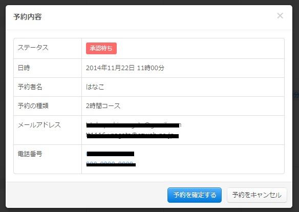 7.予約承認モーダル