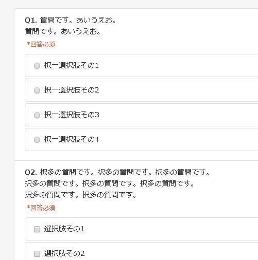SELECTで作った質問フォーム