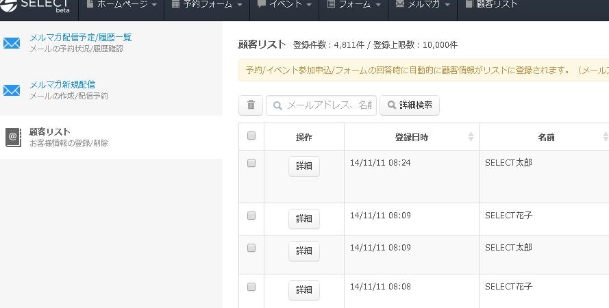 5.SELECTの顧客リスト