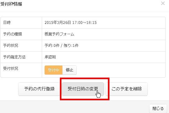 16.表示された枠情報の「変更」ボタンをクリック