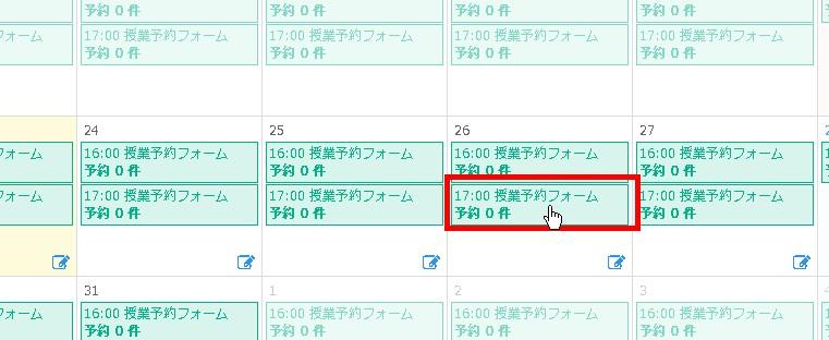15.カレンダーの変更したい枠をクリック