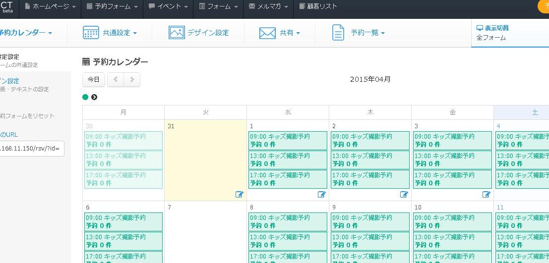 2.予約管理カレンダーの様子