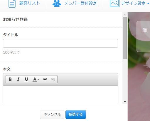 5.お知らせ投稿画面の様子
