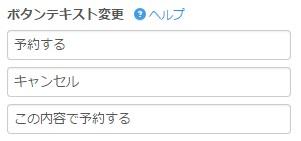 4.ボタンテキスト変更欄