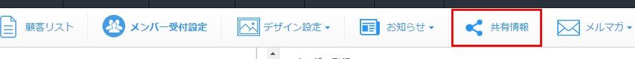 6.顧客リストメンバー設定ヘッダーメニュー