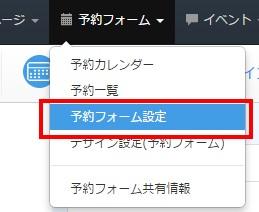 2.ヘッダーより「予約フォーム」→「予約フォーム設定」