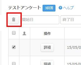 4.削除ボタンをクリックして削除完了