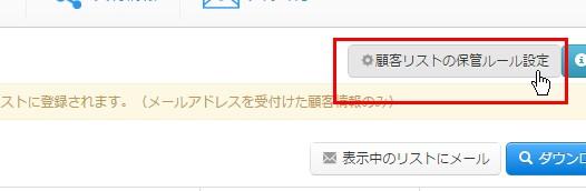 3.顧客情報の保管ルール設定ボタン