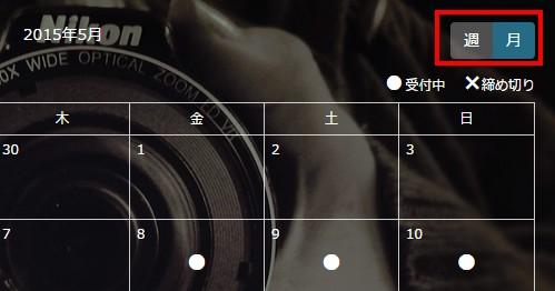 5.月カレンダーと週カレンダーの切り替えボタン