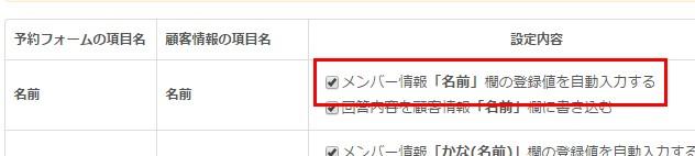 3.メンバーログインしたらフォーム入力欄に自動入力される項目を設定