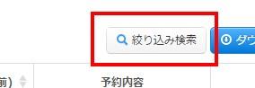 3.絞り込み検索ボタン