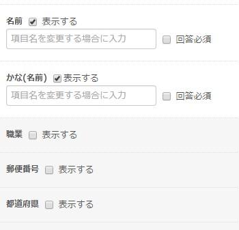 4.各情報入力欄の設定指定