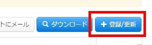 2.登録更新ボタンをクリックする