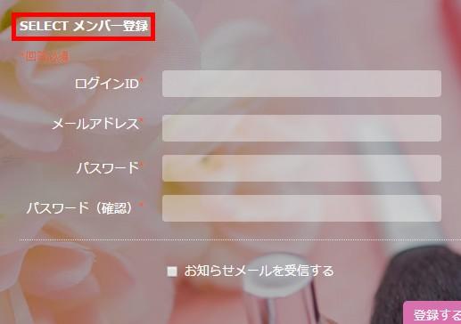 2.メンバー登録画面