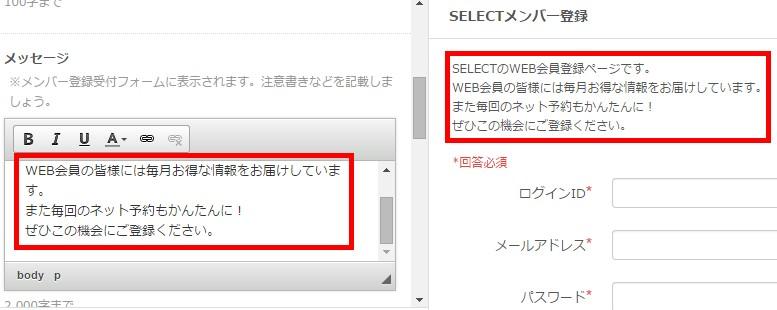 3.入力内容がプレビュー画面で確認できる