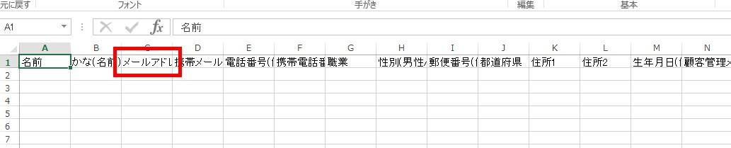4.登録用フォーマットのCSVファイル